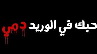 حبك في الوريد دمي - بكر صلاح |  Hobek Fe El-Warid Dami - Bakr Salah (Official Audio)