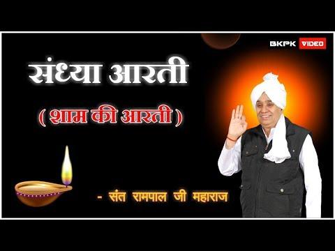 Sandhya Aarti- Sant Rampalji Maharaj