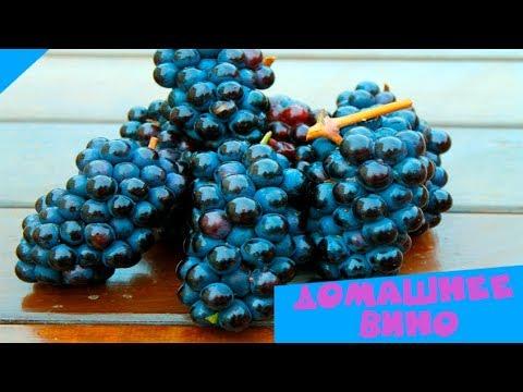 Домашнее вино | Рецепт сладкого вина из целых ягод винограда