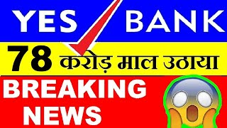 YES BANK STOCK LATEST NEWS TODAY⚫ 78 करोड माल उठाया⚫YES BANK SHARE PRICE TARGET ANALYSIS REVIEW⚫SMKC