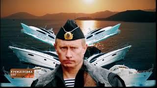 Шикарные яхты и тайные виллы: как живет Президент России? - Больше чем правда, 14.05.2018