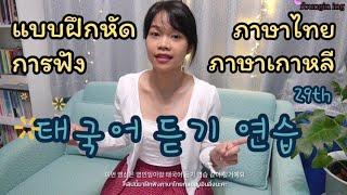 [태국어 듣기 연습/퀴즈] by 영인잉 ★ 29th