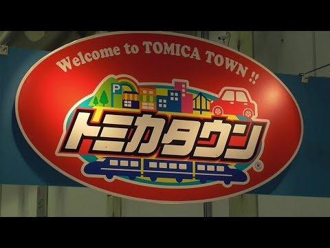 トミカ博 IN EHIME 2019 ① トミカタウンセントラルパーク