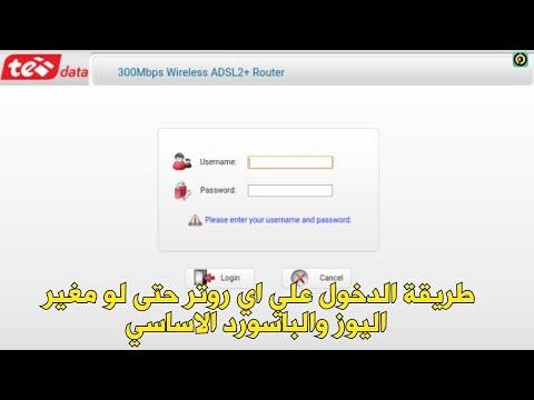 كيف تدخل على اعدادات اي روتر  لو كتبت Username و Password كلمةadmin ولم يسجل الدخول 💪
