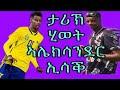Eritrean sport news  ታሪኽ ሂወት ኣሌክሳንደር ኢሳቕ April 19,2019 dehay