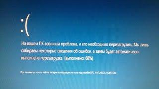На вашем ПК возникла проблема. SYSTEM_SERVICE_EXCEPTION. Системная ошибка. Как легко исправить