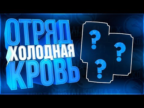 "Отряд ""Холодная кровь"" в игре  Мортал Комбат Х(Mortal Kombat X mobile) thumbnail"