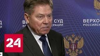 Смотреть видео Сегодня исполняется 75 лет председателю Верховного суда РФ Вячеславу Лебедеву - Россия 24 онлайн