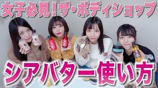 提供:ザ・ボディショップ 今回動画で紹介したシアバター商品はこちら ...