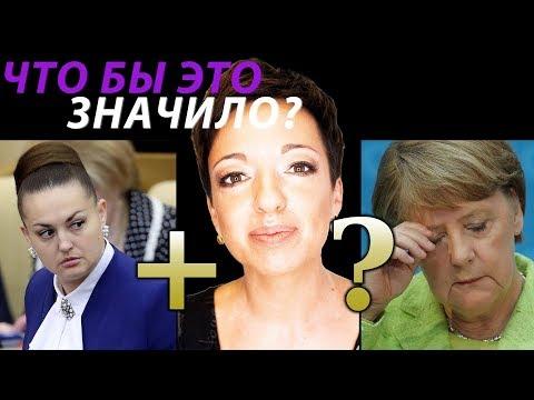 Опять трясет. Меркель, червяков Путина и космонавта Серову на МКС при виде Украины