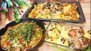 видео Основные блюда