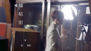 張敬軒 Hins Cheung《囍帖街》[Official MV]