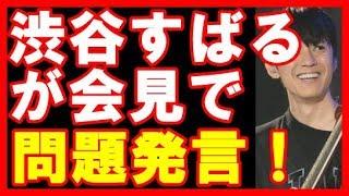 チャンネル登録はお願いします。↓↓ http://goo.gl/rZhZNm 関ジャニ∞ 渋谷すばるが会見で問題発言!「ジャニーズに目標の先輩がいたら辞めてない」との侮辱発言は ...