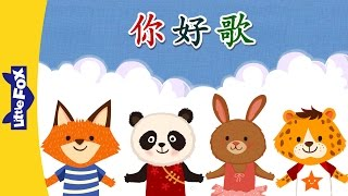 Elementary Chinese Songs