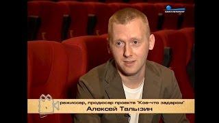 Сюжет о фильме
