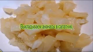 """вкусный салат """"Ананасовый рай"""""""
