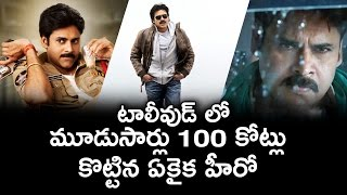Pawan Kalyan only Tollywood Hero To Collect 100 Crore In More Than 3 Movies|| Telugu Video Gallery