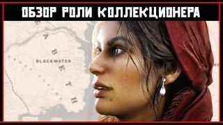 Red Dead Online: ВСЁ О РОЛИ КОЛЛЕКЦИОНЕРА