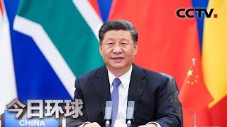 [今日环球] 习近平主持中非团结抗疫特别峰会并发表主旨讲话 | CCTV中文国际