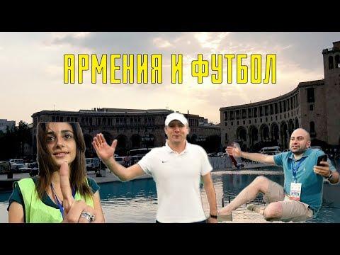 Футбол в Ереване