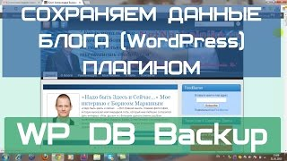 Как сохранить данные блога (WordPress) плагином  WP DB Backup?