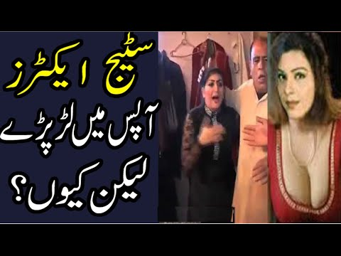 Real fight between stage show artists Pakistan