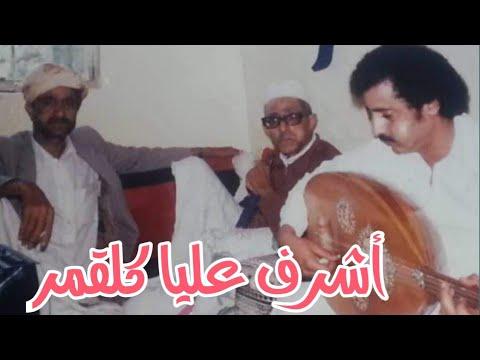 #الفنان_علي_الانسي جلسة خاصه اغنية اشرف عليا كالقمر
