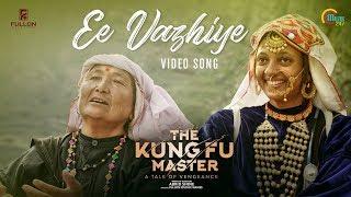 THE KUNG FU MASTER Malayalam Movie|Ee Vazhiye Song|Neeta Pillai| Karthik| Ishaan Chhabra|Abrid Shine