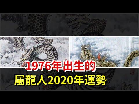 1976年出生的屬龍人2020年運勢,[星座運勢大全]