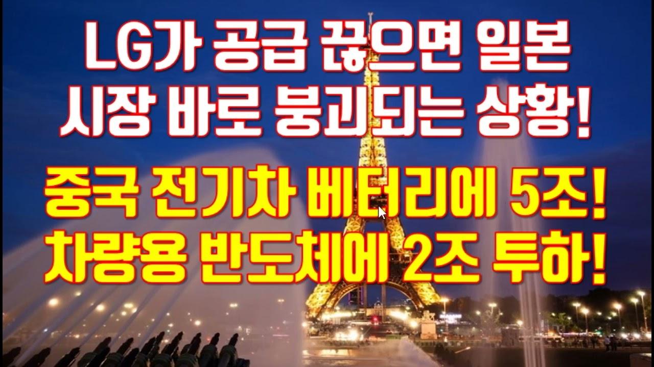 LG가 공급 끊으면 일본 시장 바로 붕괴되는 상황! 중국 전기차 베터리에 5조!차량용 반도체에 2조 투하!