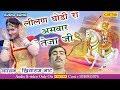 Download Jiyo Jiyo Jat Nagori   Veer Tejaji Song 2017   Lillan ghodi ra aswar   Rajasthani Latest Song MP3 song and Music Video