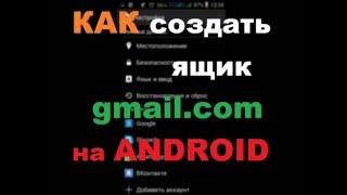 видео Гугл почта: регистрация и настройки электронной почты gmail com