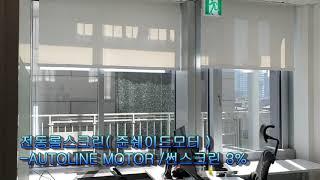 전동롤스크린 (전동썬스크린) / 완드타입 모터 (WAN…