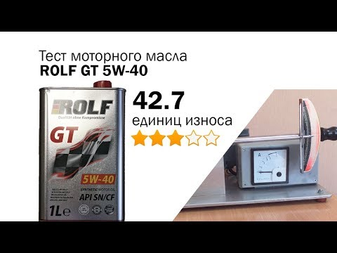 Маслотест #52. Rolf GT 5W-40 тест масла на трение