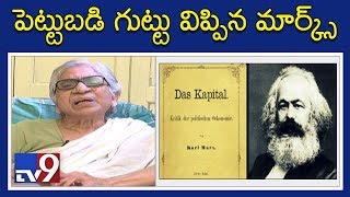 Capital Parichayam : Ranganayakamma introduces Karl Marx's Capital in Telugu || Episode 2 - TV9