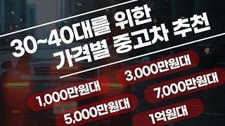 30대,40대를 위한 가격별 중고차 추천!!  '…