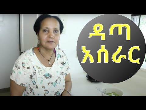 "Ethiopian Cuisine "" How to make Kochkocha/Data"" የቆጭቆጫ/ዳጣ አስራር"