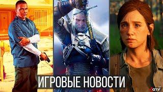 ИГРОВЫЕ НОВОСТИ The Last Of Us 2, The Witcher 4, Про GTA 6, Dying Light 2, Mafia 4, Call Of Duty