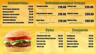 Шаблон для кафе, ресторана 3(www.dscloud.ru пример шаблона для кафе., 2014-06-23T04:48:28.000Z)