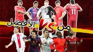 تحدي الخماسي المرعب ميسي ضد محمد صلاح ضد رونالدو !! ( من الأفضل في العالم ؟! )