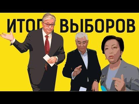 Выборы в Казахстане.