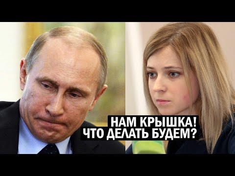 Кремль бьет ТРЕВОГУ! Крым на грани Катастрофы - новости, политика