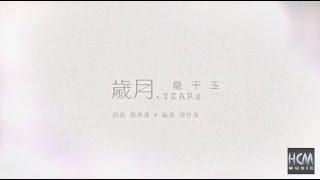 【MV大首播】龍千玉-歲月(官方完整版MV) HD【民視八點檔『嫁妝』片尾曲】