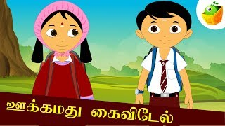 ஊக்கமது கைவிடேல் | Ookamathu Kaivedel | Aathichudi Kathaigal | Tamil Stories for Kids