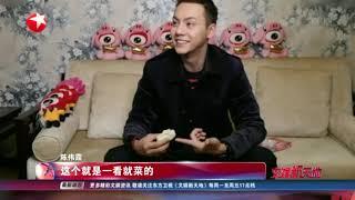 会吃不会做! 艺人们包饺子千奇百怪【东方卫视官方HD】