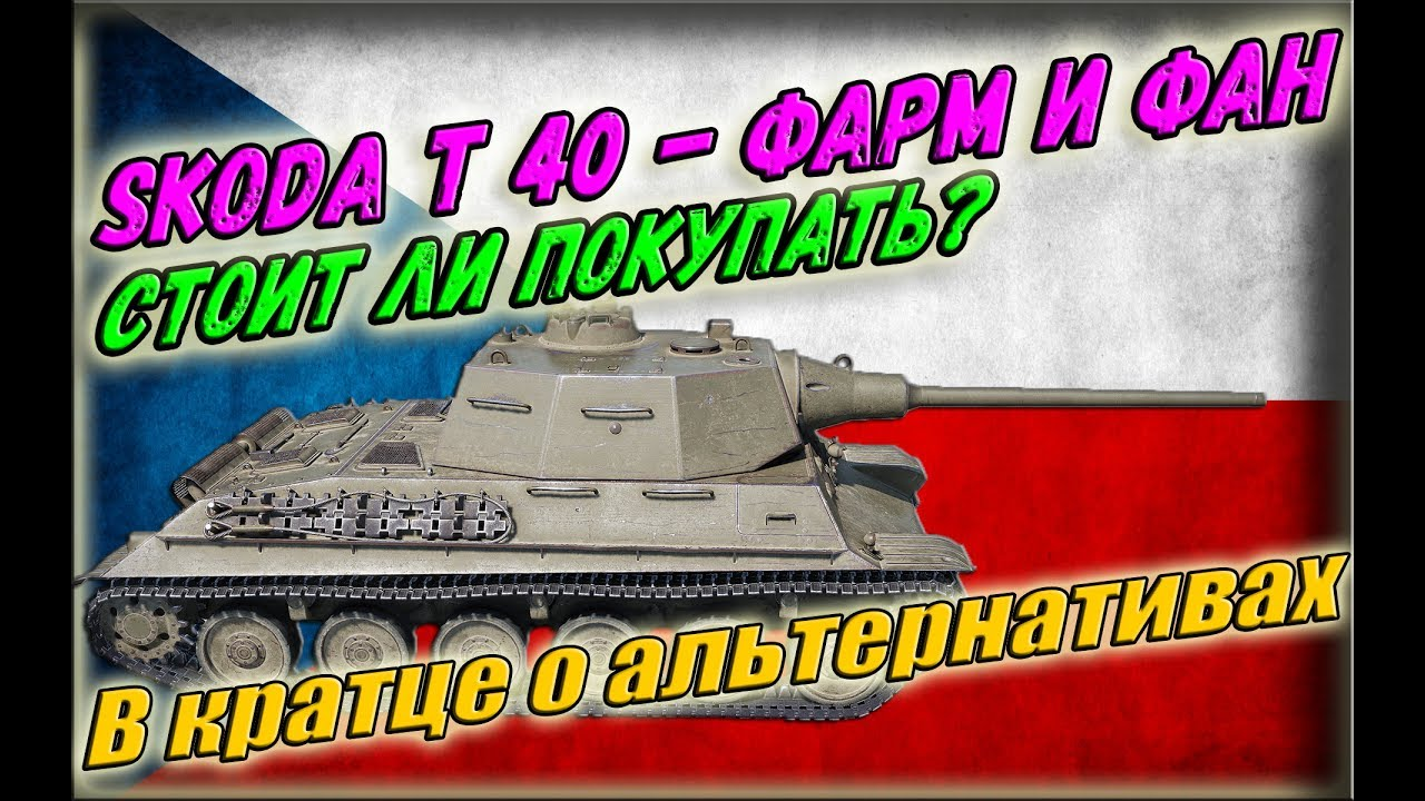 World Of Tanks Шкода Т 40