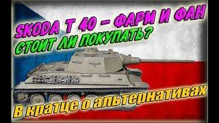 Skoda T 40 - прем 6 уровня обзор. ФАРМ ,НАГИБ, стоит ли покупать танк шкода т 40?