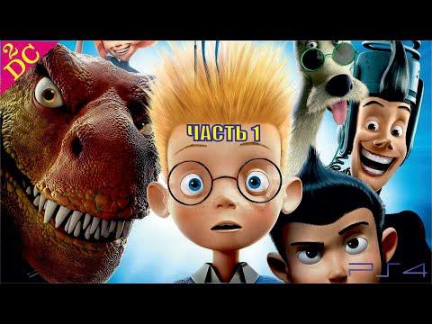 В гости к Робинсонам Disney Pixar мультик для детей игра