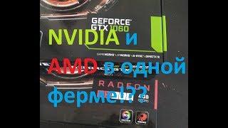 Майнинг. Карты Nvidia и AMD в одной ферме?