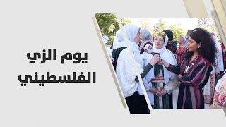 يوم الزي الفلسطيني